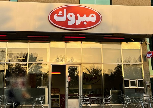 شاورما مبروك الرياض | المنيو واوقات العمل ورقم الهاتف