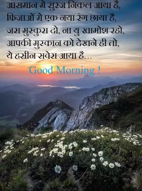 good morning love shayari image download
