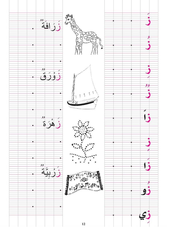 تعليم كتابة حرف الزاي (ز) بالتنقيط تدريب