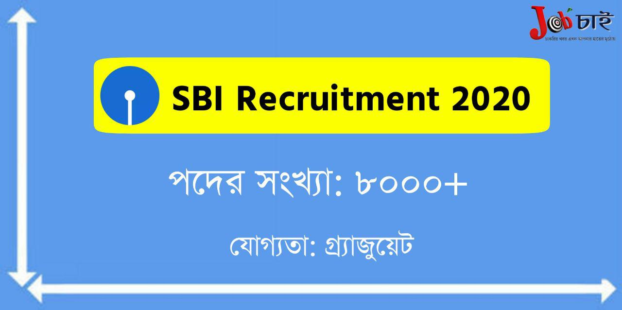 SBI Clerk Recruitment 2020 – Apply Online for 8134 Posts - চাকরির খবর 2020