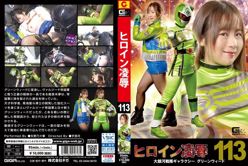 RYOJ-13 Heroine Give up Vol.113 -Galaxy Inexperienced Weed