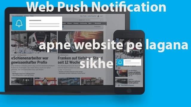 web push notifications क्या है और free मै अपने  वेबसाइट मै लगाना सीखे