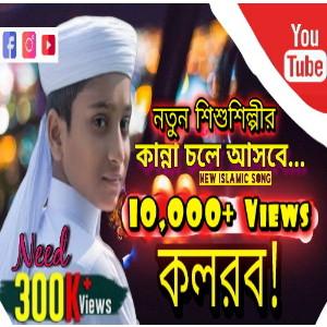 Adhar Rater Chad Je Tumi - Ogo Ma (আধার রাতের চাদ যে তুমি - ওগো মা) New Gojol Lyrics download
