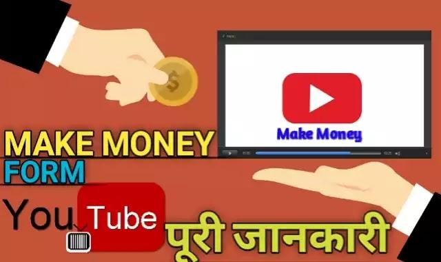 YouTube: Earn Money Form YouTube पूरी जानकारी