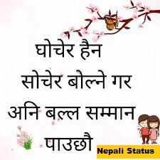 new-nepali-attitude-status