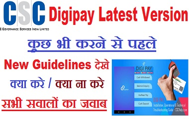 digipay new version new guide