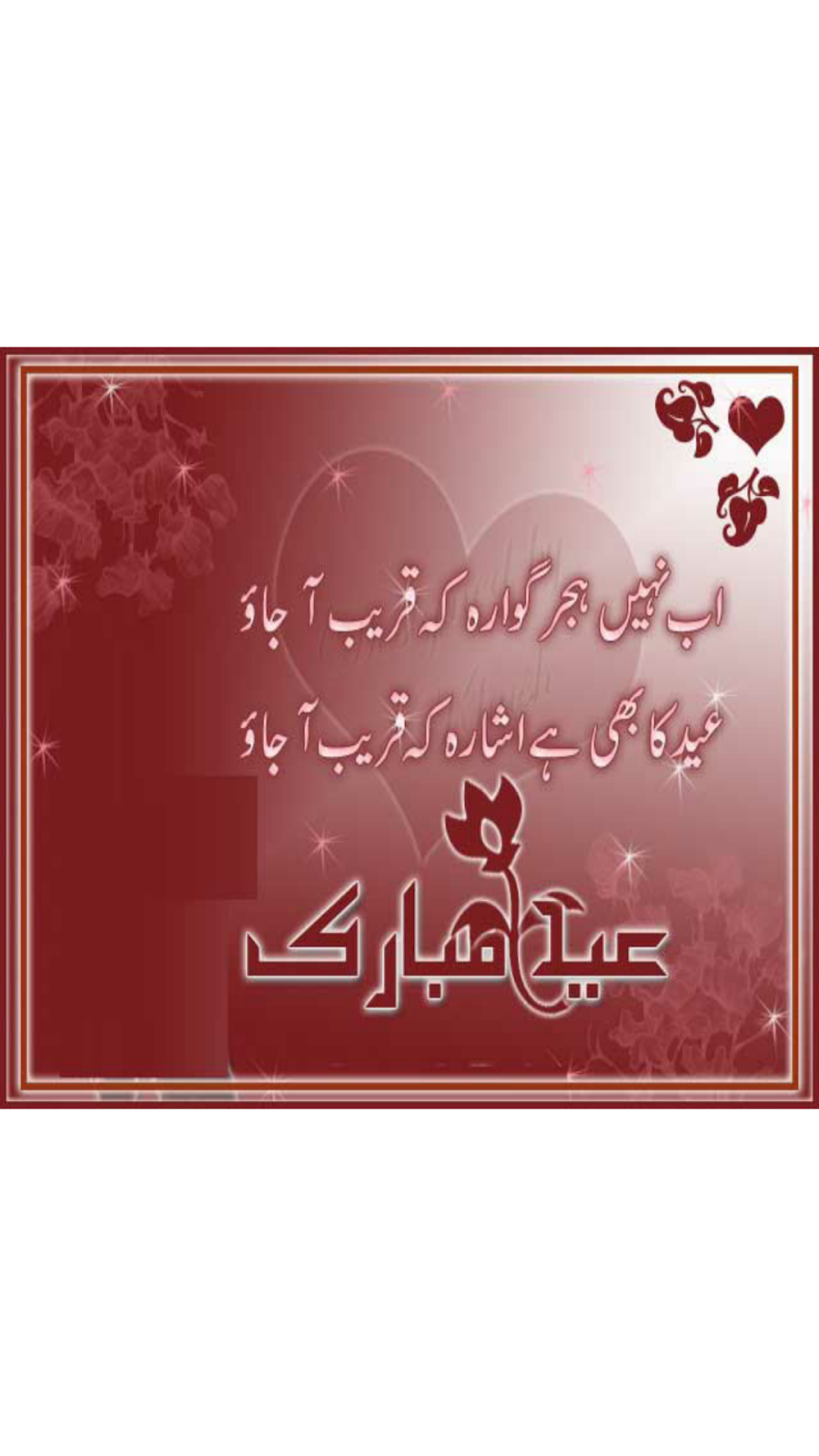 Ab Nahi Hijar Gawara K Kareeb Aa Jao Eid Mubarak Urdu Romantic