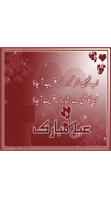 Ab Nahi Hijar Gawara K Kareeb Aa Jao - Eid Mubarak Urdu Romantic Poetry Images For Lovers - Urdu Poetry World,eid poetry in urdu funny,eid poetry john elia,eid judai poetry,eid ka jora poetry,eid da jora poetry,eid ki judai poetry,eid ki poetry,eid ki poetry in urdu,eid khatam poetry,eid ke poetry,poetry eid ka chand,eid ki poetry pic,eid khushi poetry,eid ka poetry,poetry eid card,urdu poetry eid ka chand,eid k din poetry,apno ke bina eid poetry,eid poetry love,eid poetry latest,eid poetry lyrics,eid poetry image,eid poetry long,eid love poetry in urdu,eid love poetry pics,eid love poetry sms,eid love poetry images,eid love poetry in english,eid poetry mp3,eid poetry sms,eid poetry mohsin naqvi,eid poetry messages,eid poetry mp3 download,eid poetry mirza ghalib