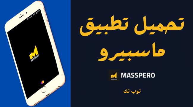 تحميل تطبيق ماسبيرو apk لمشاهدة ومتابعة مسلسلات رمضان 2021