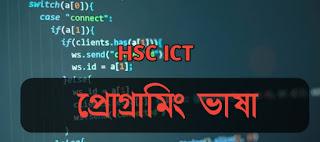 প্রোগ্রামিং ভাষা (Programming Language) HSC ICT Chapter Five