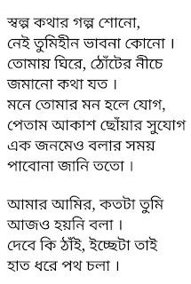 Sholpo Kothar Golpo Lyrics