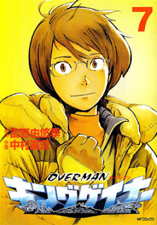 OVERMAN キングゲイナー 第01-07巻 [Overman King Gainer Vol 01-07]