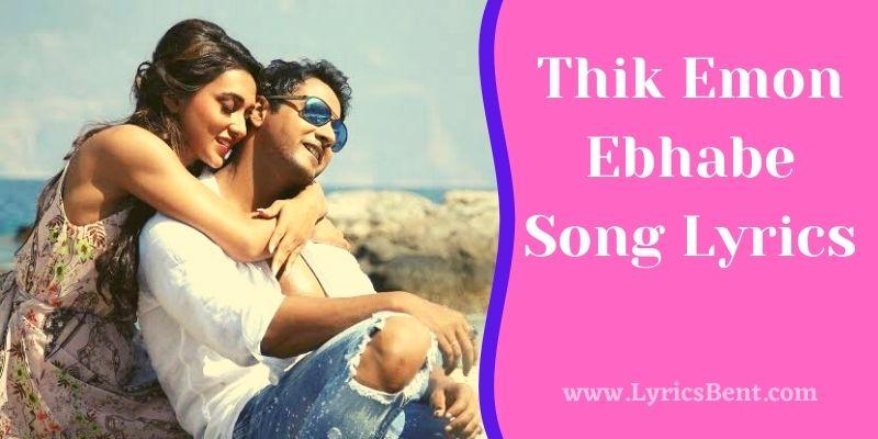Thik Emon Ebhabe Song Lyrics