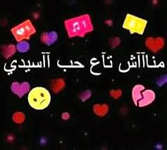 ستاتيات شرة قصف جزائرية جديدة 2020 شرات ومعاني هبال فيسبوك احسن ستاتيات مسروقة للفيسبوك - الجوكر العربي