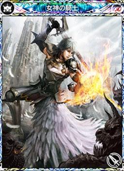 knight of the goddess, lightning, ff13