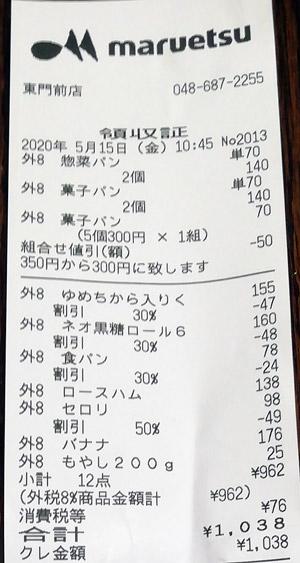マルエツ 東門前店 2020/5/15 のレシート