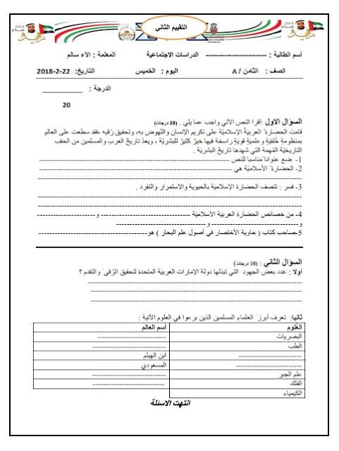ورقة عمل التقييم الثاني في الدراسات الاجتماعية والتربية الوطنية للصف الثامن