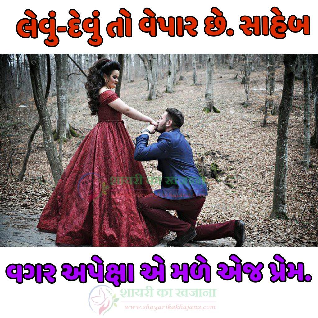 Gujarati True Love Shayari
