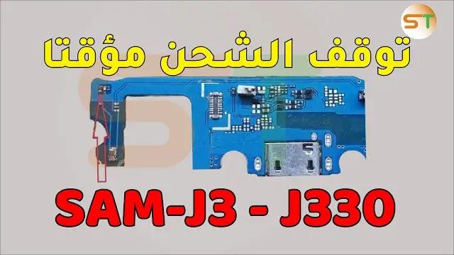 مشكل توقف الشحن Samsung J3 2017 J330