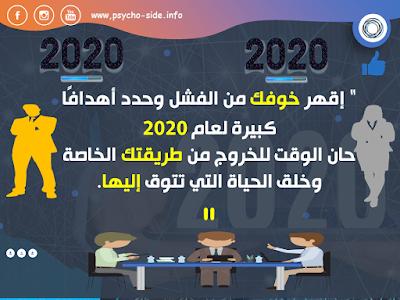 إقهر خوفك من الفشل وحدد أهدافًا كبيرة لعام 2020