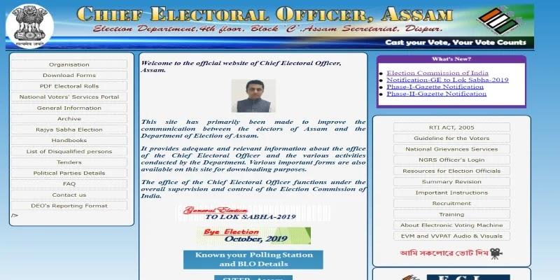 Assam Voter List 2021: voter list assam 2021 with photo pdf download | ceo assam voter list | सरकारी योजनाएँ