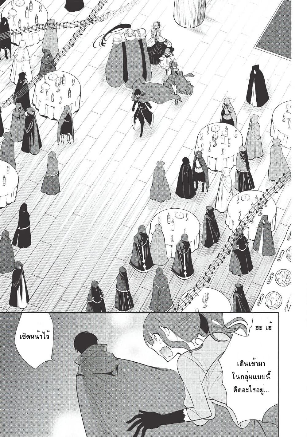 อ่านการ์ตูน Maou no Ore ga Dorei Elf wo Yome ni Shitanda ga Dou Medereba Ii ตอนที่ 27 หน้าที่ 26