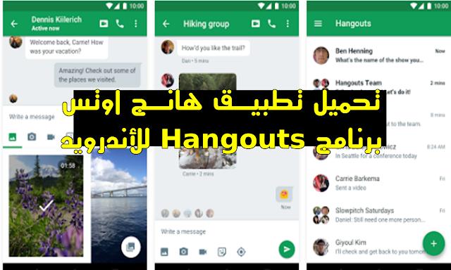 تحميل تطبيق هانج اوتس و برنامج Hangouts للأندرويد