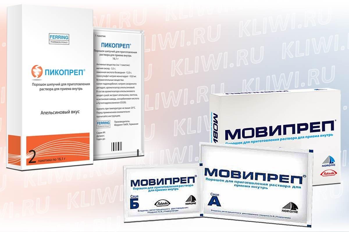 Мовипреп и Пикопреп
