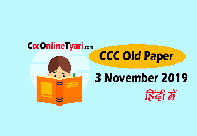 Ccc Previous Paper 3 November 2019 With Solution, Ccc Previous Paper 3 November 2019 Test, Ccc Old Question Paper 3 November 2019 With Answers In Hindi
