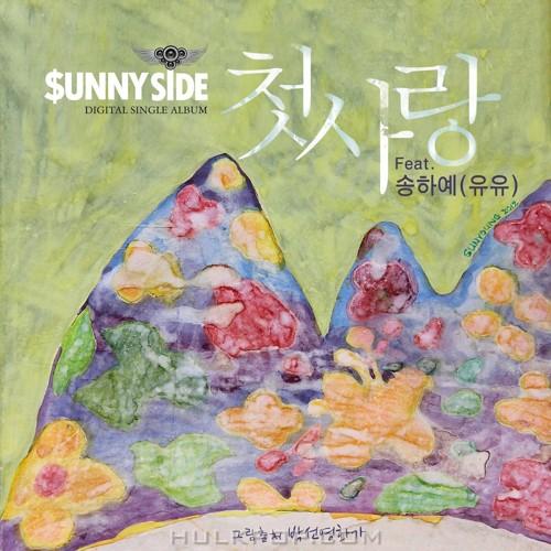 Sunny Side – 첫사랑 – Single