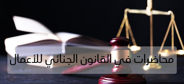 محاضرات في القانون الجنائي للأعمال من إعداد د. بن يسعد عذراء