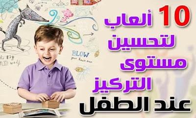 كتيب حول 10 أنشطة لتحسين الذكاء عند الأطفال