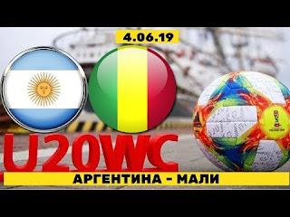 Аргентина – Мали U20 смотреть онлайн бесплатно 04 июня 2019 прямая трансляция в 21:30 МСК.