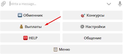 Регистрация в DinoParkBot 4