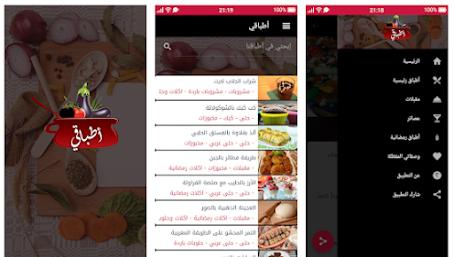 تطبيق ﺍﻃﺒﺎﻗﻲ Atbaki وصفات مأكولات