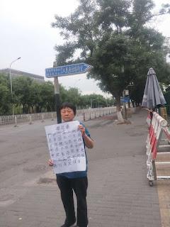 """湖北广水维权老太李忠秀因在北戴河邮信被以""""寻衅滋事罪""""超期羁押"""