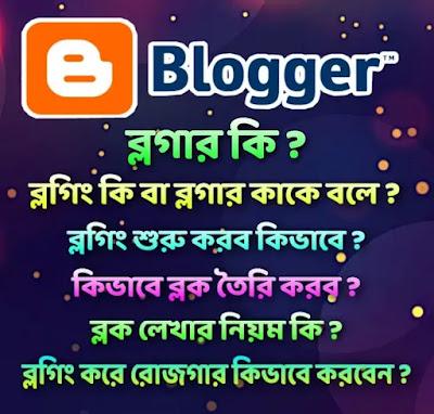 blog theke rojgar korbe kibhabe