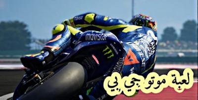 سباق الدراجات النارية موتو جي بي MotoGP Racing 20