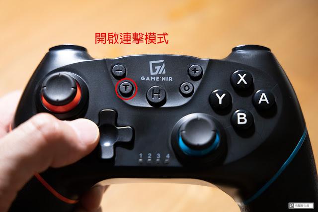 【開箱】極度親民 Switch Pro 手把,電玩酒吧 GAME'NIR Pro X-2 - Pro X-2 好用的連擊模式別錯過了