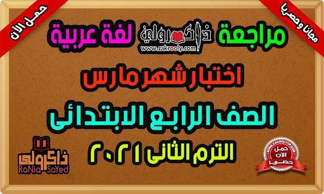 مراجعة نهائية لغة عربية للصف الرابع الابتدائى ترم ثانى امتحان شهر مارس ٢٠٢١