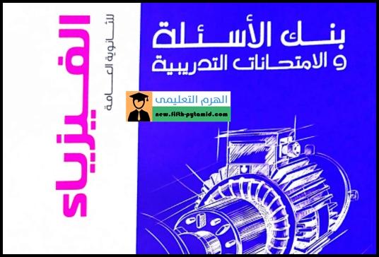 كتاب الامتحان مراجعة نهائية فيزياء 2021 pdf