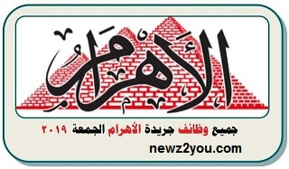وظائف شاغرة جريدة الاهرام الجمعه 26 مارس 2021