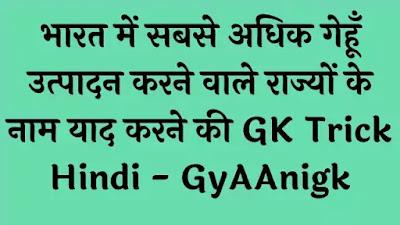 गेहूं उत्पादन करने वाले भारत के प्रमुख राज्य GK Trick Pdf