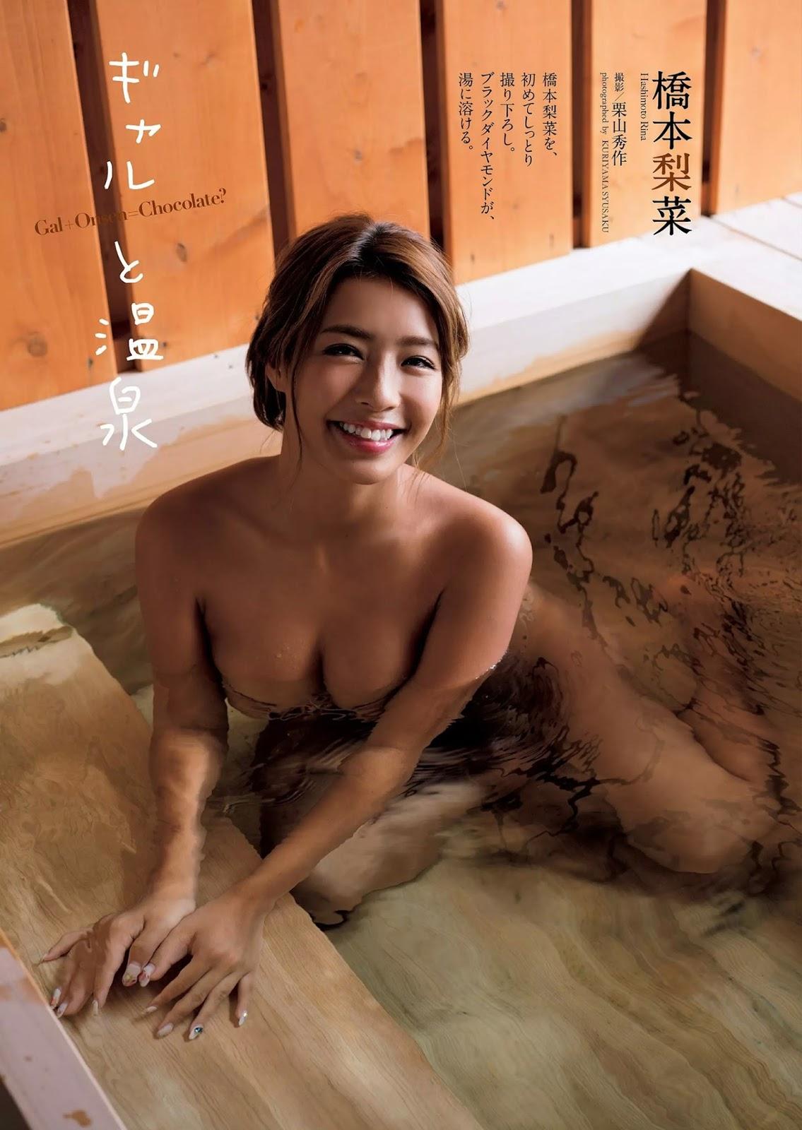 Rina Hashimoto 橋本梨菜, Weekly Playboy 2017 No.46 (週刊プレイボーイ 2017年46号)