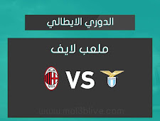 نتيجة مباراة لاتسيو وميلان اليوم الموافق 2021/04/26 في الدوري الايطالي