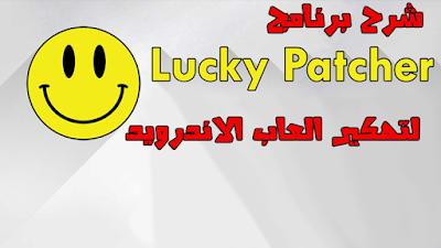 تحميل برنامج lucky patcher لتهكير الالعاب 2020