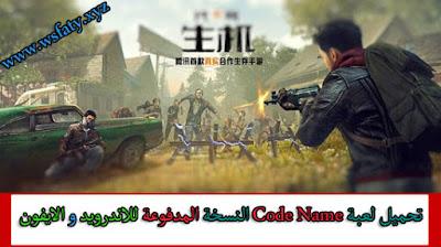 لعبة Code Name    تحميل لعبة Code Name النسخة المدفوعة   Code Name  code name: live