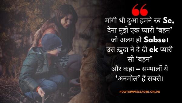 Hindi Shayari for Sister