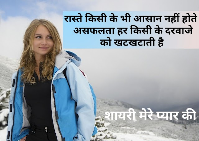 Motivational Quotes | Motivational quotes in hindi | शायरी मेरे प्यार की |