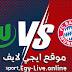 مشاهدة مباراة بايرن ميونخ وفولفسبورج بث مباشر يجي لايف بتاريخ 16-12-2020 في الدوري الالماني